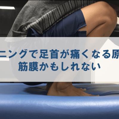 【モシコム限定 初回5000円引き】足の痛みでマラソンに出るのをあきらめかけていませんか?