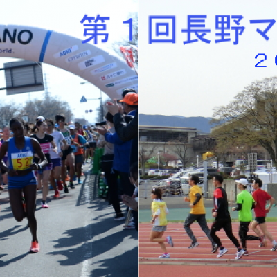 3/4(日)第1回長野マラソン完走塾