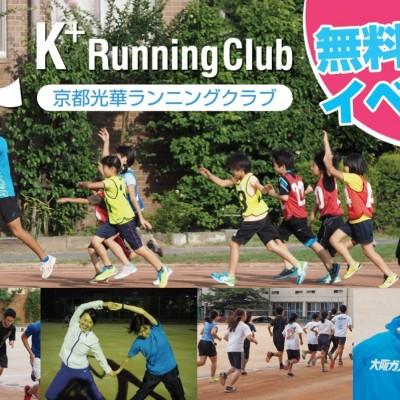 NPO法人京都光華ランニングクラブ主催「体験イベント」