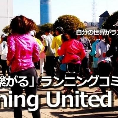 12/1【九州・熊本】ランニングユナイテッド 第1回完走プロジェクト