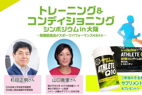トレーニング&コンディショニングシンポジウムin大阪