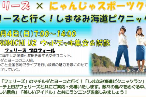 3.4【フェリーズと行く!しまなみ海道ピクニックラン】イベント