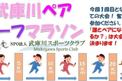 武庫川ペアハーフマラソン2018