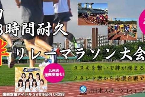 """品川3時間耐久""""絆""""リレーマラソン大会2018"""