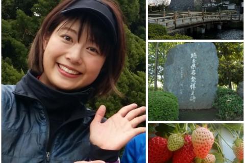 中村優ちゃんと観光de Running 『陸上ドラマで注目の行田市とイチゴ狩り』《午前の部》