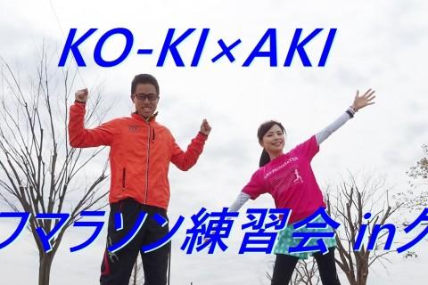 KO-KI×AKI ハーフマラソン練習会 in久喜