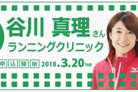 谷川真理さんランニングクリニック