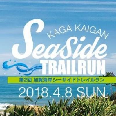 第2回 加賀海岸シーサイドトレイルラン