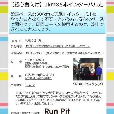 【初心者向け】1km×5本インターバル走