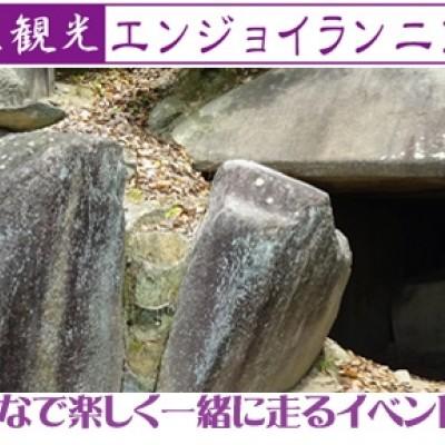 第16回・奈良観光エンジョイランニング~へぐり時代祭りと太古の息吹