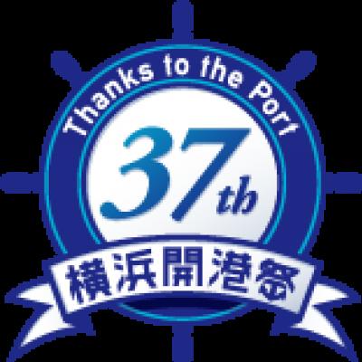 横浜開港祭協議会