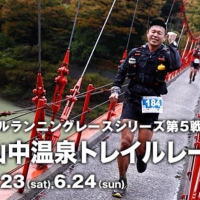 5月19日開講!みんなで行こう山中温泉トレイルレース!連続講座