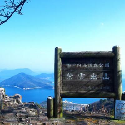 浦島太郎・紫雲出山(しうでやま)コース(三豊市)