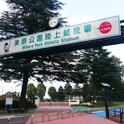 大田原マラソンの地・美原公園陸上競技場コース(大田原市)