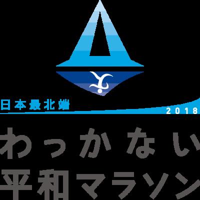 日本最北端わっかない平和マラソン大会実行委員会