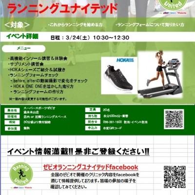 3.24 【熊本】ゼビオ ランニングフォームチェック&HOKA ONEONE試履き
