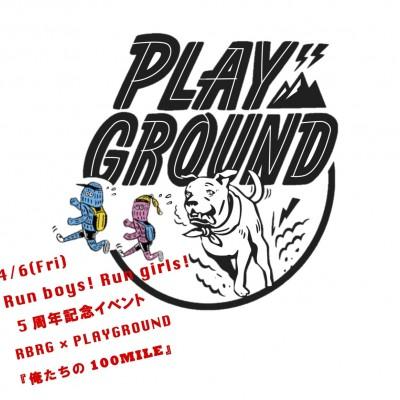 RBRG5周年記念 RBRG × PLAYGROUND 『俺たちの100MILE』
