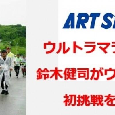 【アートスポーツ主催】6/9午前の部ウルトラマラソン完走クリニック座学