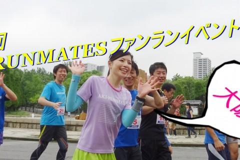 第16回 AKI-RUNMATESファンランイベント