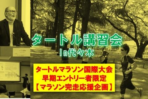 【タートルマラソン早期申込者限定】マラソン完走教室in代々木