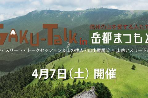 GAKU-Talk in 岳都まつもと【美ヶ原90k先行エントリー専用】