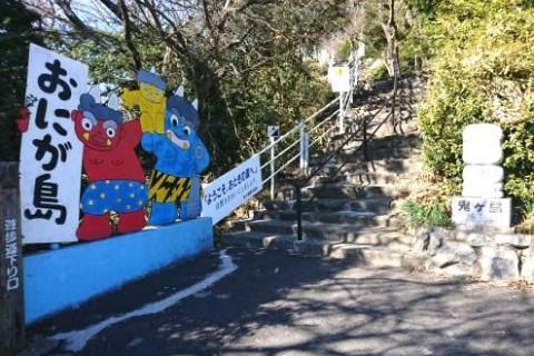 通称・鬼ヶ島の「女木島」アップダウンコース(高松市)