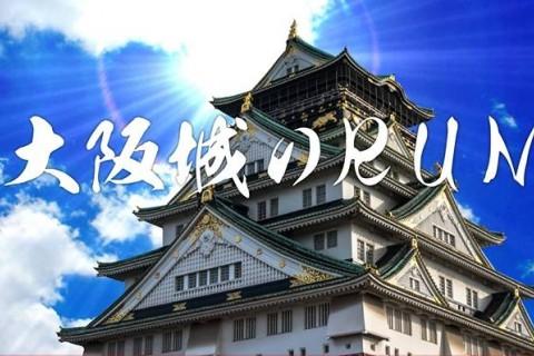 大阪城のらん2019~神戸⇒大阪40キロ~焼肉で打ち上げ!