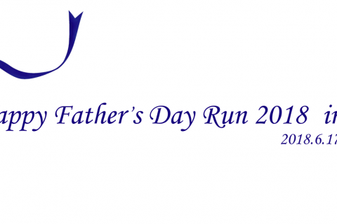 Happy Father's Day Run 2018 in皇居