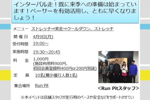 【中級者向け】2000m×3本1インターバル走
