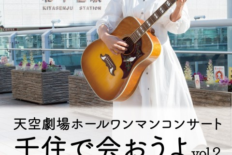「千住で会おうよ」vol.2〜天空劇場ホールコンサート〜