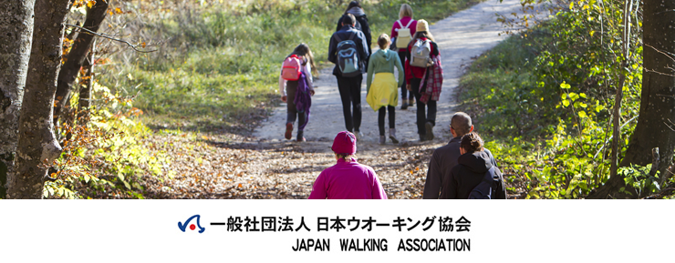 日本ウオーキング協会 新規正会員登録