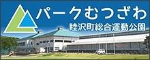 睦沢町総合運動公園「パークむつざわ」