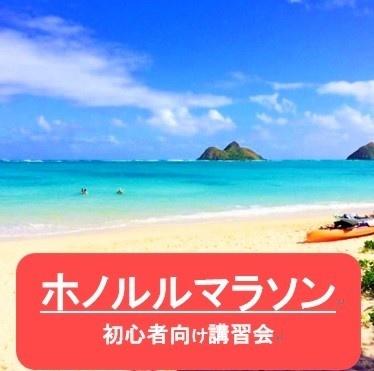 九州地区  無料ホノルルマラソン特別講習会