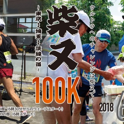 柴又100K ~東京⇔埼玉⇔茨城の道~ ボランティア募集