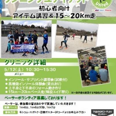 5/12【東京・八王子】ゼビオランニングユナイテッド 15~20kmロング走