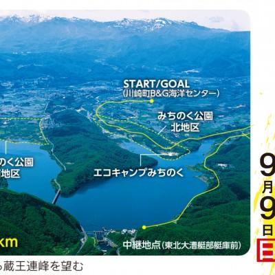 川崎レイクサイドマラソン2018