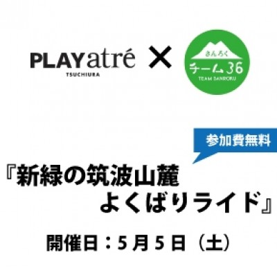 プレイアトレ土浦発!『新緑の筑波山麓よくばりライド』