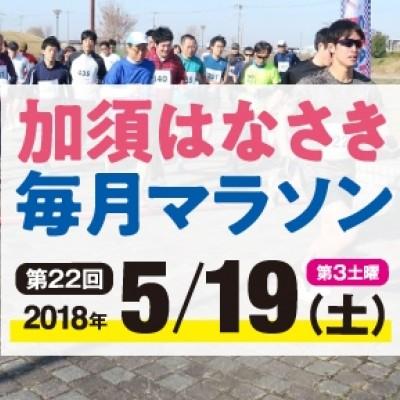 【毎月やってます!】第22回 加須はなさき毎月マラソン (初参加登録専用)