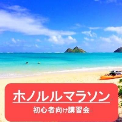 【関東地区】無料ホノルルマラソン特別講習会&親睦会