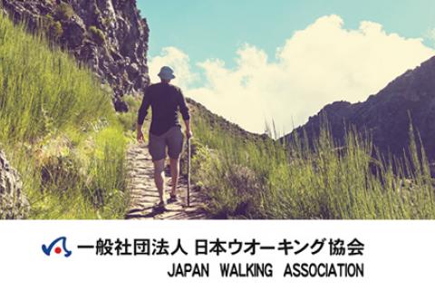 日本ウオーキング協会 新規維持会員登録