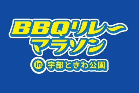 【追加専用】BBQリレーマラソン in 宇部ときわ公園