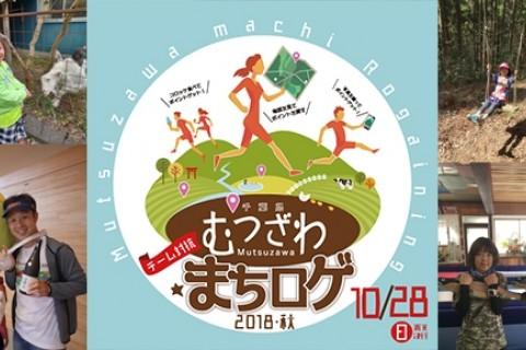 むつざわ★まちロゲ2018秋~里山の自然に囲まれたのどかな町でロゲイニングを楽しもう!