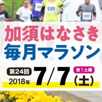 【夏だ!RUNだ!】第24回 加須はなさき毎月マラソン (初参加登録専用)