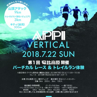 APPI VERTICAL RACE & TRAIL RUNNING体験