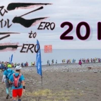 あさひトレイル Zero to Zero 2018
