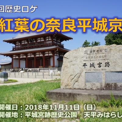 第9回歴史ロゲ「紅葉の奈良平城京」