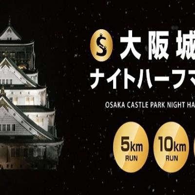 第2回(7/14) 大阪城公園ナイトハーフマラソン ボランティアスタッフを募集!