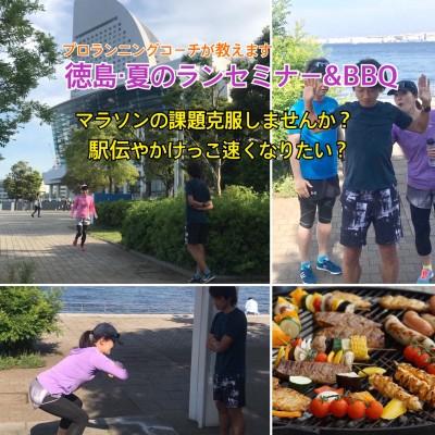 徳島・夏ランフェスタ~1対1マラソン弱点克服指導~(子供はかけっこ・駅伝スピードアップ指導)