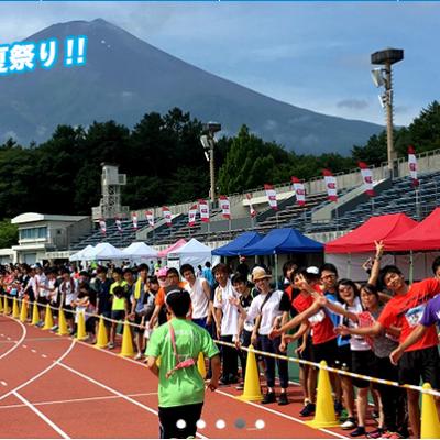 第24回ランナーズ24時間リレーマラソンin富士北麓公園 大会ボランティアスタッフ募集