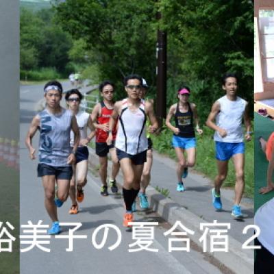 7/14(土)15(日)木下裕美子の夏合宿